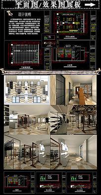 时尚服装专卖店展示空间设计3D效果图+CAD施工图全套