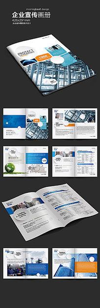 时尚蓝色企业画册版式设计