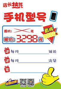 手机促销POP海报(带POP文字文件)