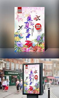 水彩花卉生如夏花夏季女装促销海报设计