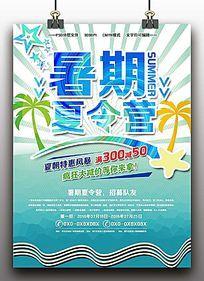 暑期夏令营海报设计