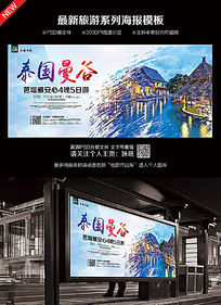 泰国曼谷夏季暑期旅游创意海报
