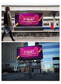 天猫电商户外广告海报