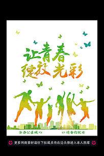 五四青年节活动宣传广告背景设计