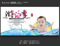 夏日游泳季海报设计模板