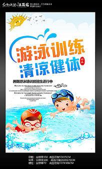 游泳训练海报设计模板
