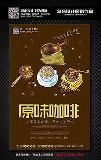 原味咖啡创意宣传海报设计