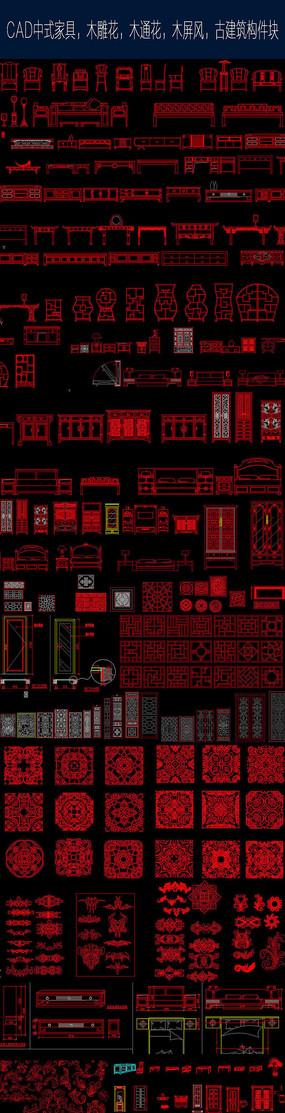 中式家具木雕花木通花木屏风古建筑构件 dwg