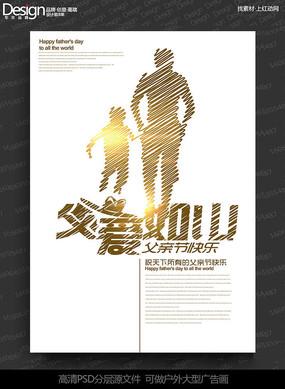 白色简约父亲节宣传海报设计