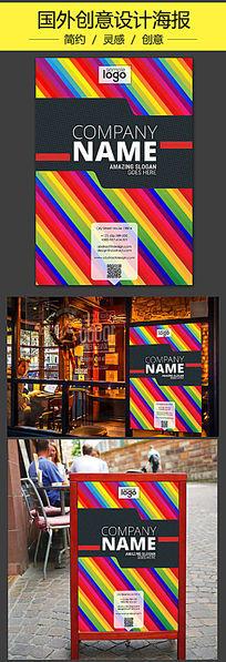 彩虹条时尚企业创意海报