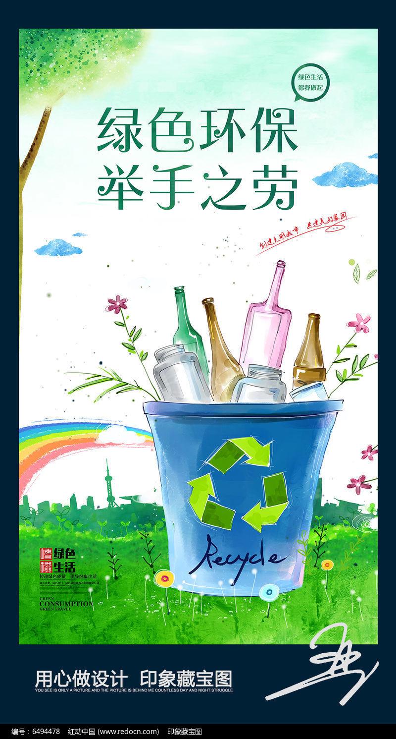 创意水彩垃圾分类公益海报设计图片