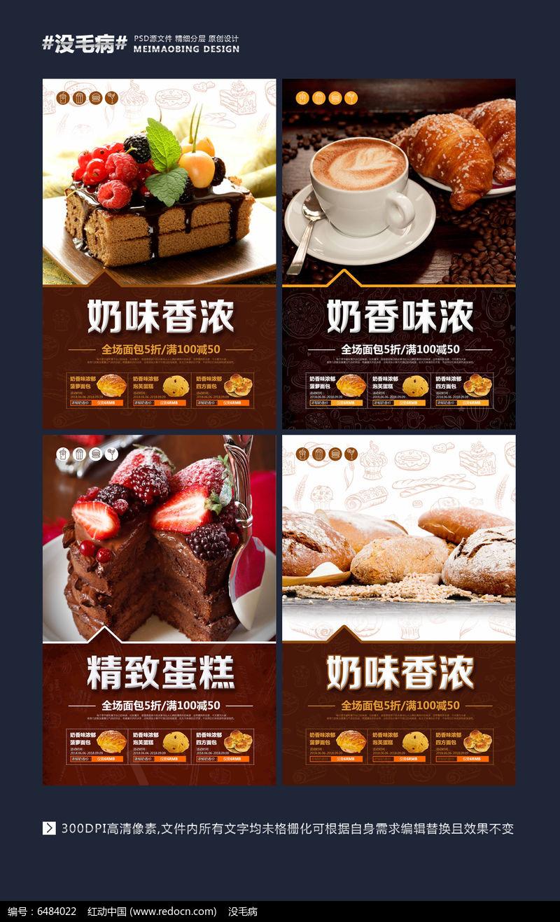 蛋糕店宣传海报设计