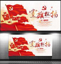 党旗飘扬中国风海报