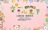 儿童乐园健康快乐