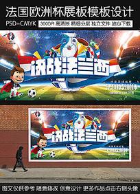 法国欧洲杯创意宣传海报展板设计