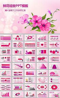粉红色鲜花绽放医疗美容报告ppt模板