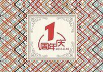 复古花纹周年庆海报