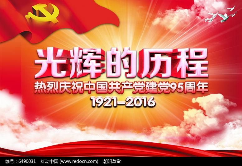 光辉的历程建党节大型展板图片