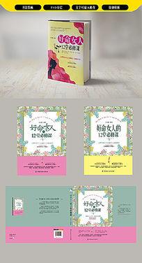 好命女人的12堂必修课图书封面设计