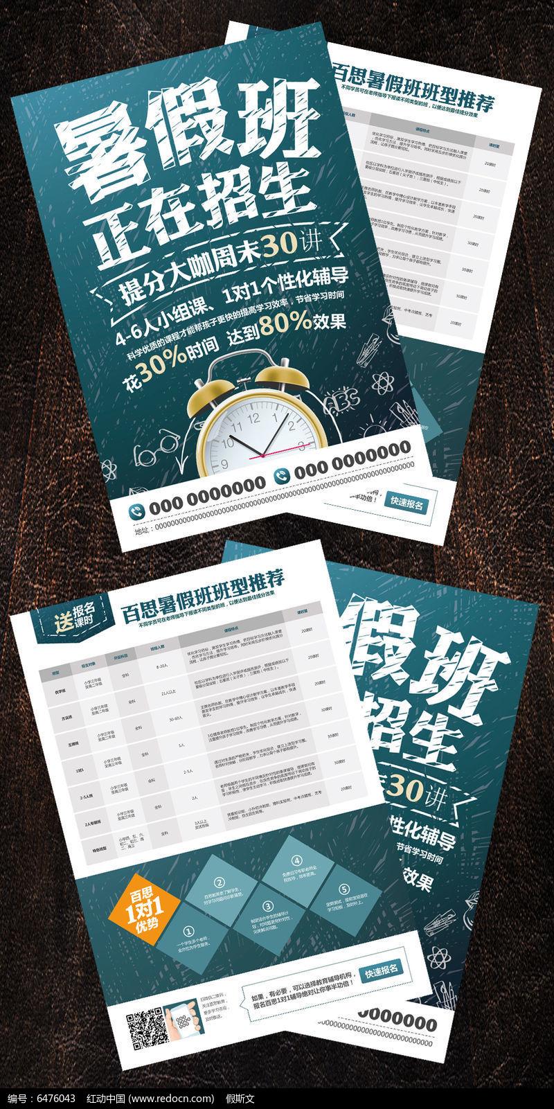 原创设计稿 海报设计/宣传单/广告牌 宣传单 彩页 dm单 黑板报风格