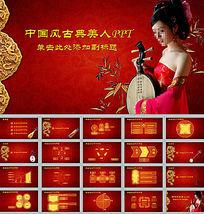 红色古典中国风乐器工作报告ppt模板