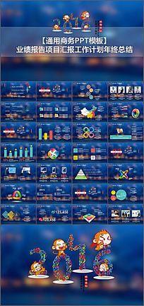 猴年新年计划商务业绩报告工作计划年终总结动态PPT模板