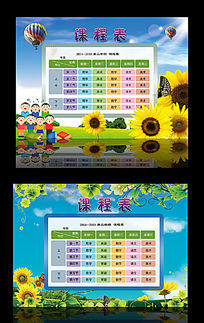 简洁清新学校课程表PSD分层模板设计下载