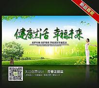 健康生活幸福未来绿色城市公益海报