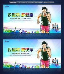 健身运动活动宣传海报