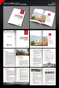 简约学校招生手册画册设计