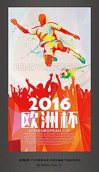 激情欧洲杯比赛海报