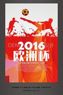 激情欧洲杯比赛活动海报设计