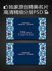 蓝色传统花纹企业名片