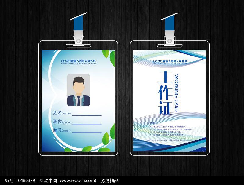蓝色工作证背景模板psd素材下载_工作证设计|胸卡设计