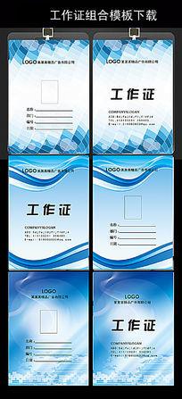 蓝色简洁动态工作证模板设计下载
