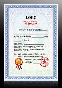 蓝色网络授权书公司企业授权证书