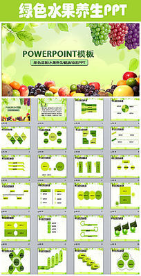 绿色清新健康养生水果PPT模板 pptx