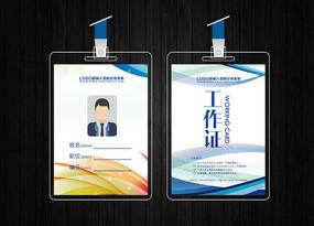 梦幻科技蓝色工作证胸卡胸牌