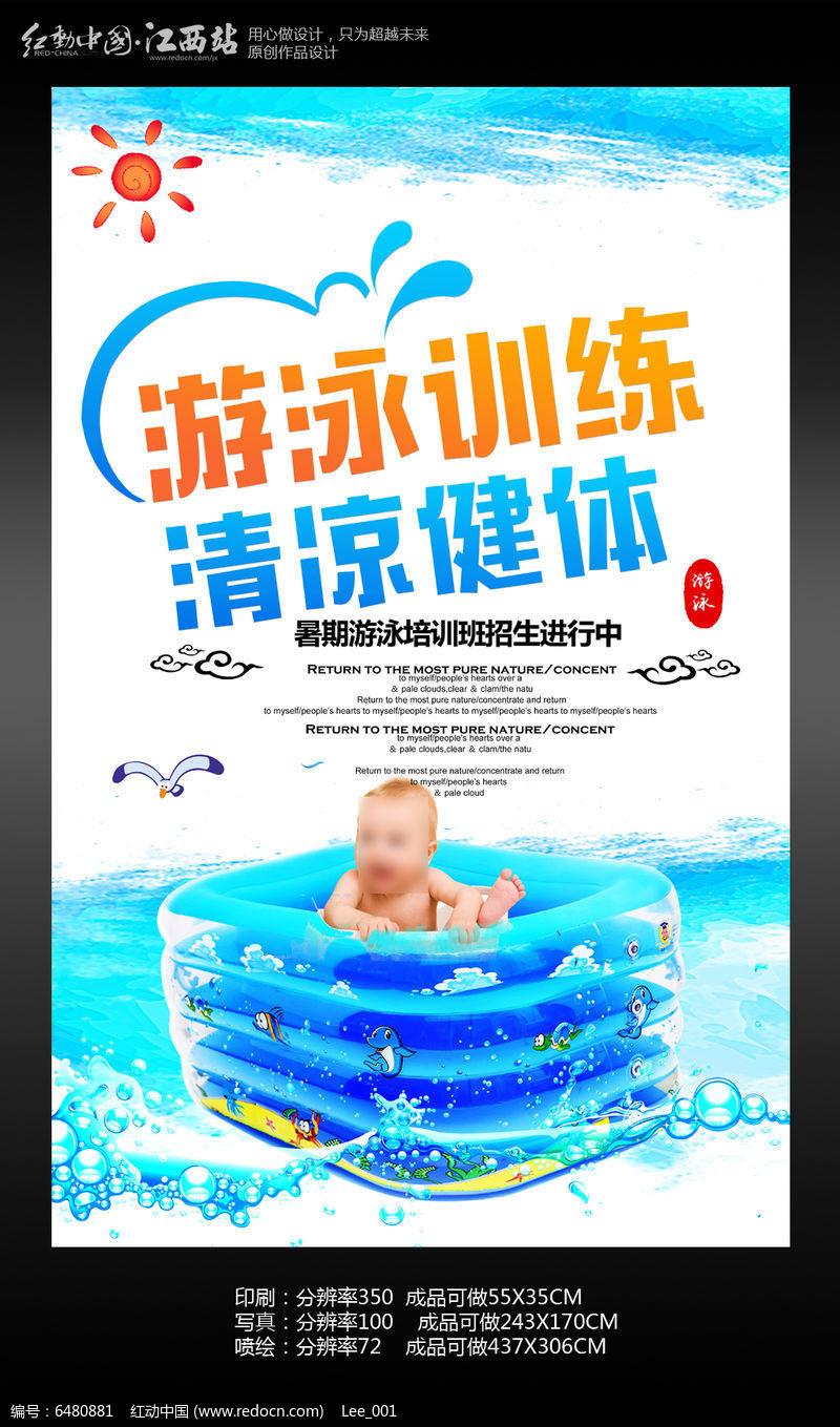 母婴店游泳海报设计模板图片