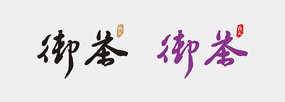 奶茶logo CDR