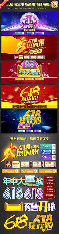 年中大促销618狂欢节全屏海报模板