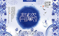 青花瓷主题海报