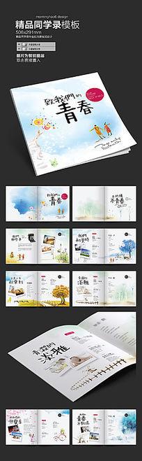 清新淡雅同学录毕业纪念册版式设计