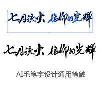 七一建党节晚会活动主题书法字体设计素材下载
