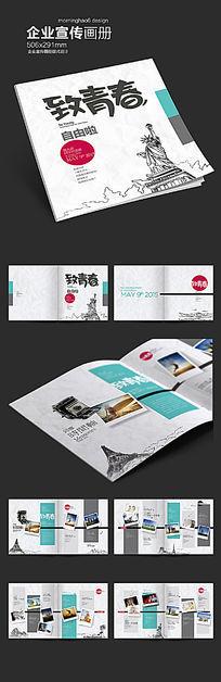 时尚同学录毕业纪念册版式设计