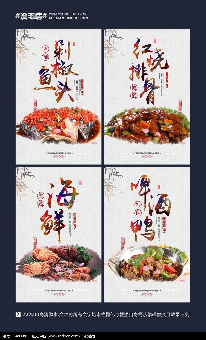 中国美食_时尚中国风美食海报