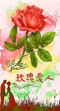 水彩玫瑰情人节海报
