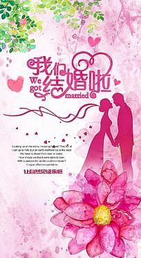 水彩我们结婚啦海报