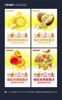水果饮料海报