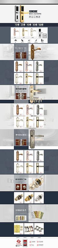天猫淘宝简约时尚门锁店铺首页装修设计